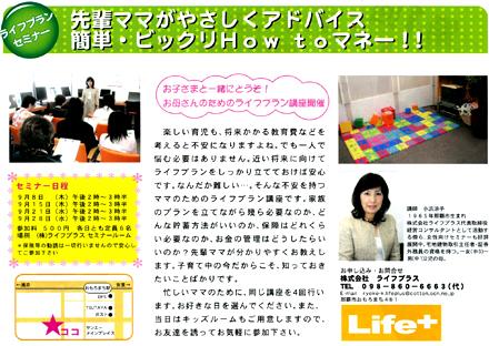 はっぴーママ with あおぱんだ 2005年 9,10月号
