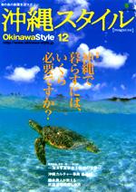 沖縄スタイル No.12