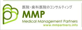 医院・歯科医院 経営コンサルティング・医院専門ホームページ作成のMMP